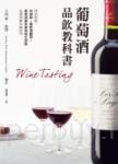 葡萄酒品飲教科書(特別附錄「侍酒師、葡萄酒顧問和葡萄酒專家資格檢定測驗攻略技巧」)