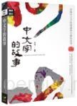 中文字的故事【彩圖珍藏版】