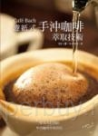 Caf? Bach 濾紙式手沖咖啡萃取技術:咖啡之神田口護,淬鍊40年的手沖堅持!