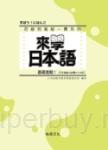 來學日本語 (基礎進階1)(書+1CD)