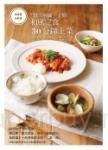 「贊否兩論」主廚和風定食 30分鐘上菜:不常做料理的人,也相當心動的主廚手帳!