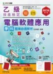 乙級電腦軟體應用學科題庫必通解析修訂版(第二版)(附贈OTAS題測系統)