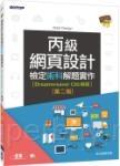 網頁設計丙級檢定術科解題實作(Dreamweaver CS6解題)(第二版)(附DVD一片)