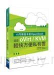 小而美版本的OpenStack:架設oVirt/KVM輕快方便私有雲