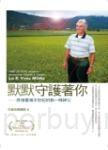 默默守護著你:疼惜臺灣半世紀的劉一峰神父