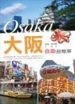 大阪自助超簡單