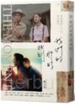 我們的那時此刻:華語電影五