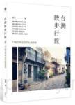 台灣散步行旅:17條文青必訪的私房路線