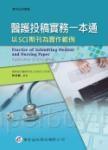 醫護投稿實務一本通:以SCI期刊為實作範例
