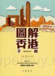 圖解香港手冊(最新修訂版)