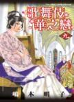 歌舞伎華之戀 9