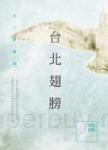 台北翅膀:秀實詩集