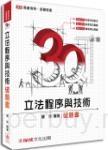 3Q立法程序與技術-破題書-2016高普地特.各類特考<保成>