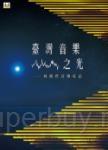 台灣音樂之光:林衡哲音樂札記