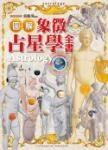 圖解象徵占星學全書 (精裝版)