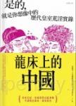 龍床上的中國:是的,就是你想像中的歷代皇室荒淫實錄