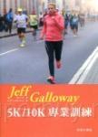 Jeff Galloway 5K/10K 專業訓練
