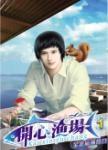 開心漁場01