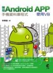 開發Android App手機資料庫程式:使用VB