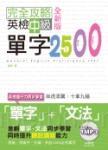 全新版 完全攻略英檢中級單字2500(25K+1MP3)