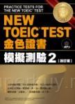 NEW TOEIC TEST金色證書:模擬測驗2[改訂版](附MP3)