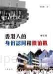香港人的身份認同和價值觀(增訂版)