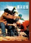 國家記憶:中國國家畫報的封面記憶