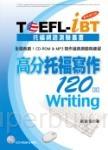 TOEFL-iBT高分托福寫作120[Ⅱ]最新增訂版(1CD-ROM&MP3)