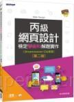 網頁設計丙級檢定學術科解題實作(Dreamweaver CS6解題)(附DVD)(第二版)