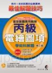 建築製圖應用職類:電繪圖項丙級學術科解題(附光碟)(第三版)