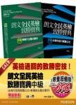 朗文全民英檢致勝寶典限量套書(中級)單字+句型公式(2書+1MP3)