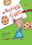如果你給老鼠吃餅乾(30週年出版紀念版)