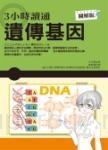 3小時讀通遺傳基因