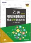 電腦軟體應用乙級檢定學科試題解析(105試題)電腦軟體應用乙級檢定學科試題解析(105試題)