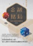 金融賭局:美國與中國的經濟霸權爭奪