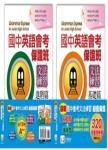 最新國中會考文法練習超值保證套書(基礎篇&進階篇)