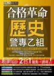 合格革命!警專入學考試(乙組):中外歷史(創新重點整理+近五年試題革命性詳解)