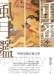 重審風月鑒:性與中國古典文學