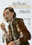 我是莎士比亞!:60金句+漫畫讀懂他的一生傳奇