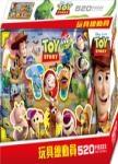 玩具總動員 520片盒裝拼圖(A)