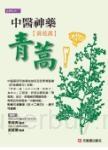 中醫神藥青蒿(黃花蒿)