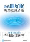 教你睡好眠與潛意識溝通:擊滅負能量的實用催眠自療手冊(隨書附贈自我催眠導引CD)