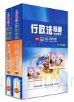 一般警察四等特考(行政警察) 專業科目套書(增訂版)