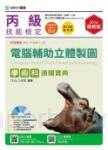 丙級電腦輔助立體製圖學術科通關寶典附術科多媒體教學光碟 - 2016年最新版 - 附贈OTAS題測系統
