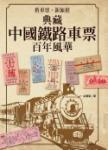 舊車票.新旅程:典藏中國鐵路車票百年風華