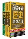 合格革命!警專入學考試:乙組行政警察科套書(創新重點整理+近五年試題革命性詳解)
