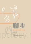 腳步:臺灣舞蹈教育再找路