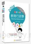 圖解制霸教育行政學(附100日讀書計畫表)(初版)