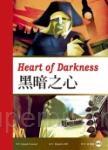 黑暗之心(25K彩圖經典文學改寫+1 MP3)