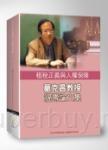 租稅正義與人權保障:葛克昌教授祝壽論文集